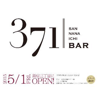 ステーキ&ワイン 371BAR ‐サンナナイチバル‐ 新宿三丁目の画像2