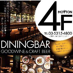 ワイン&ビール ムートン ‐MOUTON‐ 新宿東口の画像