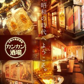 カンカン酒場 新横浜アリーナ通り店