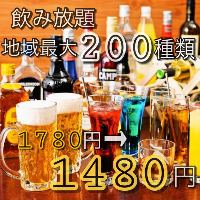 【割引!】スタンダード飲み放題が割引の1780円→1480円に!!