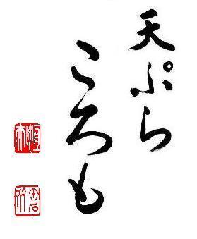 天ぷら&フィッシュバル ころも image