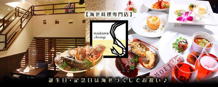 銀座海老レストラン マダム シュリンプ 本店の画像
