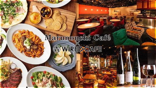 Marunouchi Cafeの画像