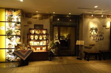 パパイヤリーフ 丸の内ビル店 image