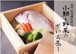 瀬戸内鳴門「尾崎商店」直送鮮魚! 一押し,小鯛と野菜の蒸籠蒸し
