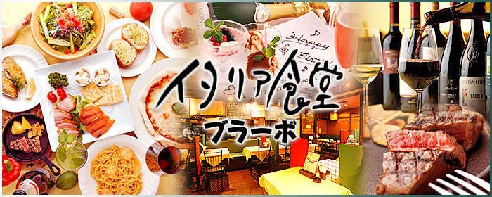 イタリア食堂 ブラーボの画像
