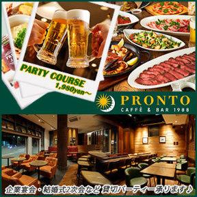 プロント PRONTO 深川ギャザリア店の画像