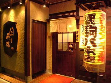 田町 和風居酒屋 駒八 本店の画像