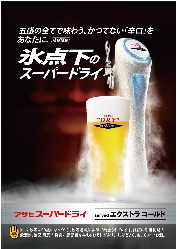 [氷点下ビール!!] スーパードライ・エクストラコールドもご用意