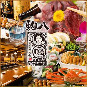 田町 個室居酒屋 駒八 別館の画像