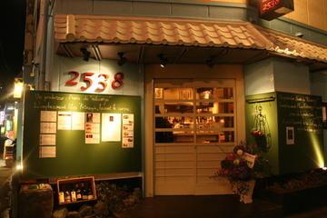 ワイン酒場 ビストロ2538