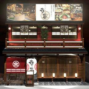 個室居酒屋 炙りや 幸蔵 新検見川店の画像