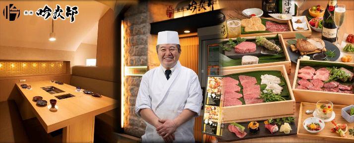 焼肉 吟次郎 東京駅丸の内店の画像