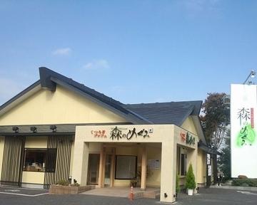 くつろぎブッフェ 森のめぐみ 東松山店の画像