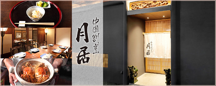 月居 赤坂の画像
