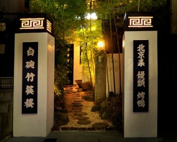 白碗竹快樓 赤坂店の画像