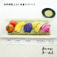 野菜本来の味が楽しめる「季節野菜とカニ味噌マヨソース」