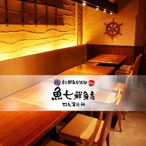 産直鮮魚貝類卸 魚七鮮魚店 稲毛直売所 image