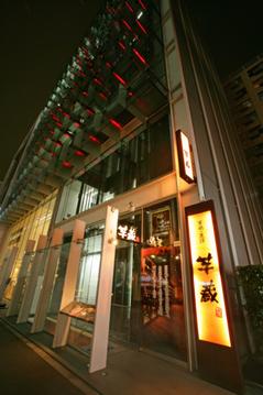 もつ鍋 焼酎 芋蔵 青山店