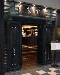 梨の家 〜なしのや〜 品川インターシティ店