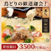 寒い日におすすめ!鳥どりの鍋コース!!飲み放題付き3600円~