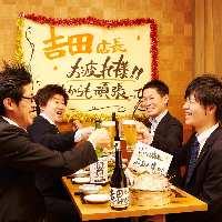 【宴会】産直鮮魚!獺祭や而今など地酒20種飲放を無料でサービス!