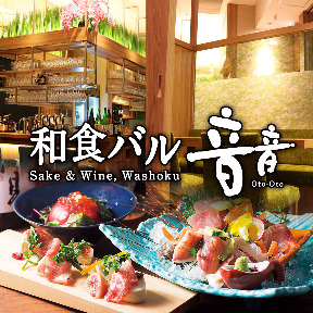 和食バル 音音 虎ノ門ヒルズ店の画像