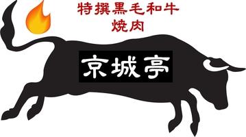 京城亭 image