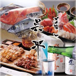海鮮で日本酒を楽しむ 呉平 品川店の画像1