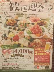 歓送迎会コース! お料理全7品!4000円!