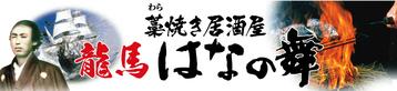 龍馬 軍鶏農場 大宮東口店