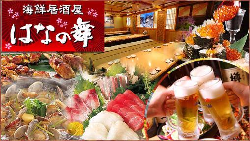海鮮居酒屋 はなの舞 本八幡南口店の画像