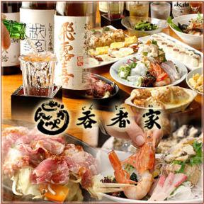 呑者家(どんじゃか) 西口店