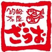 釣船茶屋ざうお 目黒店の画像2