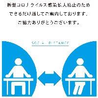 新横浜最大級♪ 50名様収容の個室完備!ご宴会に◎