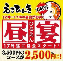 なんとお昼の宴会は3500円⇒2500円で実施出来ます!