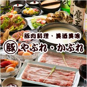 肉×海鮮 やぶれかぶれ 横須賀中央の画像