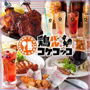 のびるアリゴチーズ × 鶏バル コケコッコ 千葉駅前店