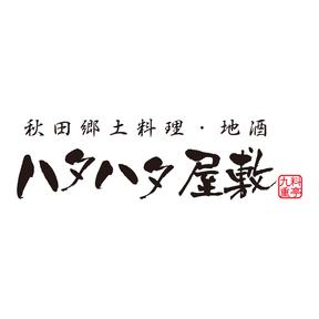 ハタハタ屋敷 image