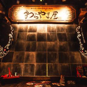 わらやき屋 四万十川 新宿