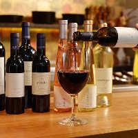 料理に合うワインは赤・白各種ご用意。お好みでお楽しみください