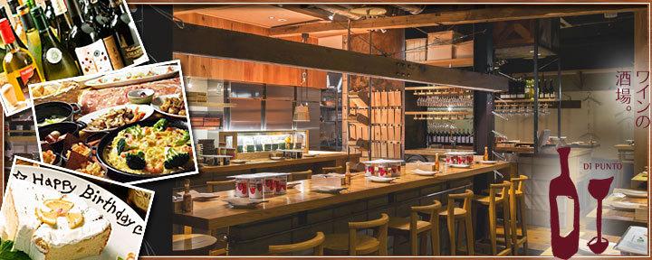 ワインの酒場 ディプント 川崎店の画像