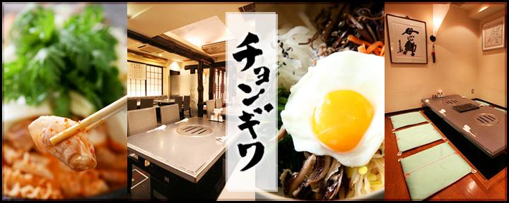 韓国料理 チョンギワ 本館 image