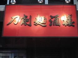 ■神田駅南口2分■ 南口を日銀通り直進、3本目の通り左折!