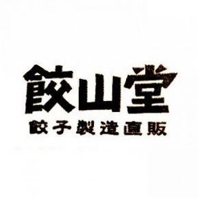 餃子製造直販店 餃山堂 町田