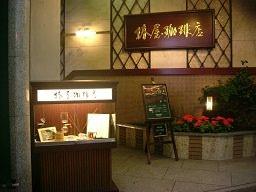 椿屋珈琲店 池袋茶寮