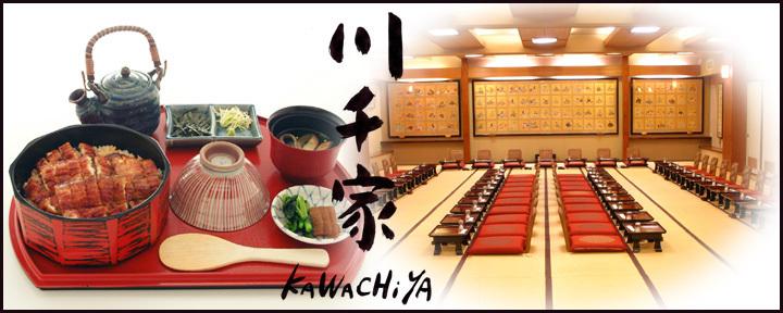 川千家 image