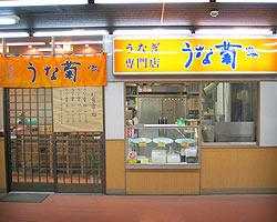 うな菊 大船店