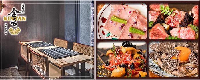 肉寿司 肉和食 KINTAN コレド室町 image