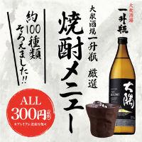 焼酎100種・日本酒10種 鶏料理と良く合うお酒が多数!